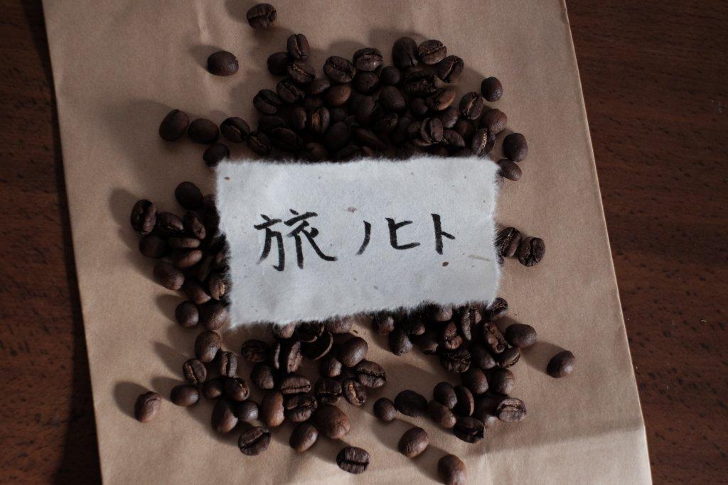 旅ノヒト  yudaya-basics