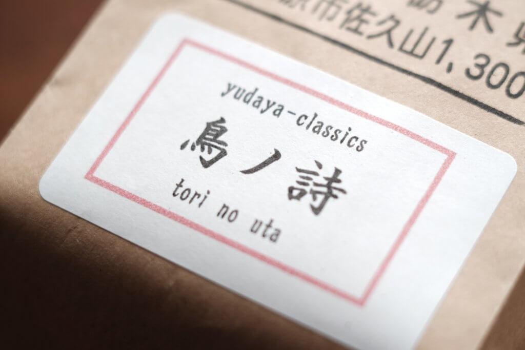 鳥ノ詩 yudaya-classics-4